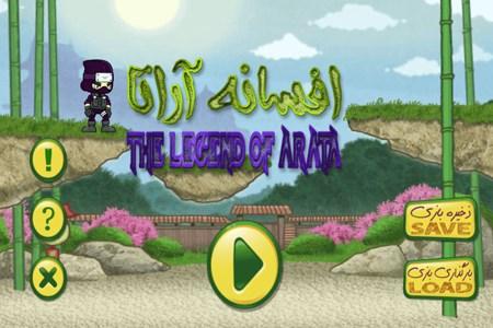 THE_LEGEND_OF_ARATA